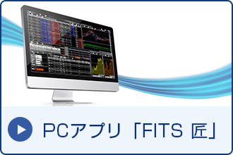 PCアプリ「FITS匠」