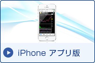 iPhone アプリ版