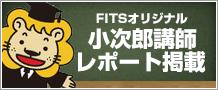 FITSオリジナル 小次郎講師レポート掲載