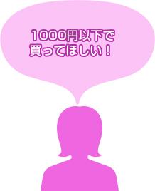 1000円以下で買ってほしい