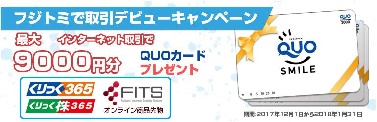 口座開設で最大9000円分のQUOカードプレゼントキャンペーン
