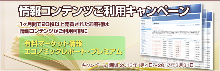 『インフォ・ステーション』キャンペーン