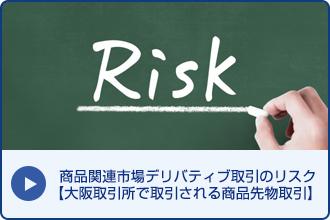 商品関連市場デリバティブ取引のリスク【大阪取引所で取引される商品先物取引】