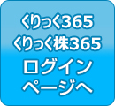 くりっく365、くりっく株365ログイン