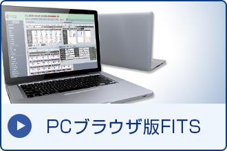 PCブラウザ版FITS