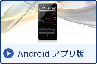 Android アプリ版