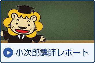 小次郎講師レポート