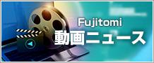 FUJITOMI 動画ニュース