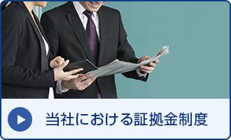 当社における証拠金制度