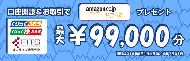 口座開設-取引デビューで99000円分のamazonギフト券プレゼントキャンペーン