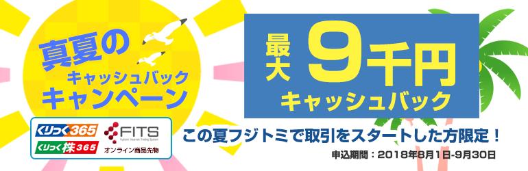 真夏の口座開設キャンペーン 最大9000円キャッシュバック!