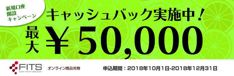 新規口座開設!最大5万円キャッシュバックキャンペーン!