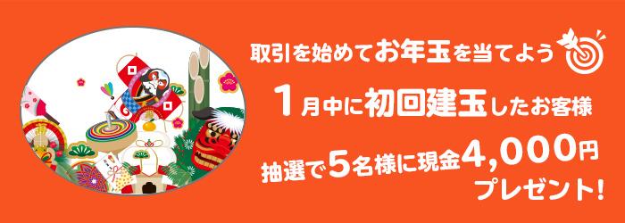 抽選で5名様に4000円プレゼント!