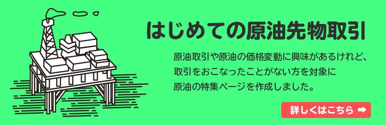 初心者向け原油特集ページ
