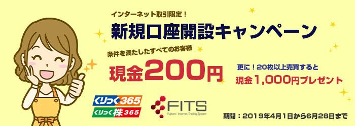 口座開設(+マイナンバー登録)&ログインで現金200円!