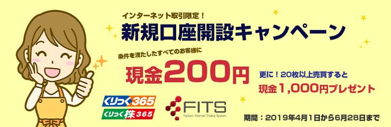 口座開設後マイナンバー登録+ログインで現金200円プレゼント!