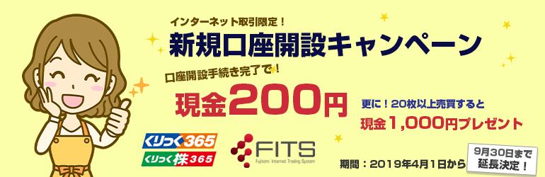 口座開設手続完了(マイナンバー登録まで)+ログインで現金200円プレゼント!