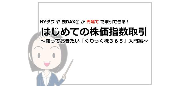 はじめての株価指数取引「くりっく株365」入門編