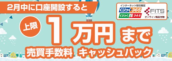 2月中に口座開設で上限1万円までキャッシュバック