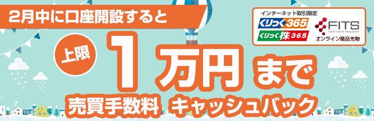 上限1万円までキャッシュバックキャンペーン実施中!
