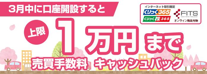3月中に口座開設で上限1万円までキャッシュバック