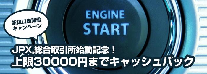JPX、総合取引所始動記念!キャッシュバックキャンペーン