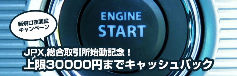JPX総合取引所始動記念キャンペーン!最大30000円までキャッシュバック