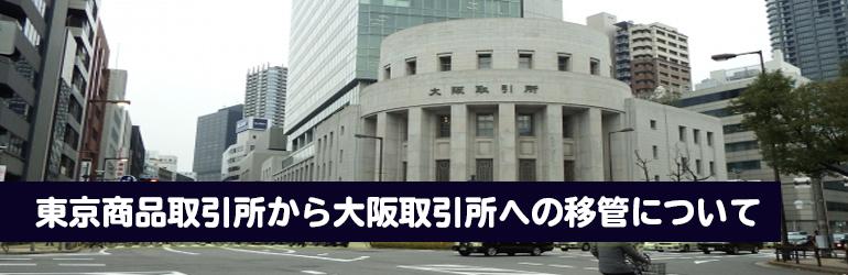 東京商品取引所から大阪取引所への移管について