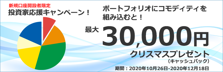 JPX総合取引所始動記念キャンペーン!最大30000円までキャッシュバック