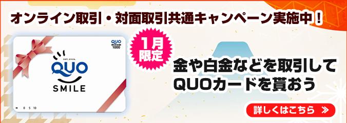 1月限定!金や白金などを取引してQUOカードを貰おう!