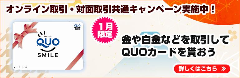 1月中、OSE銘柄の取引をスタートすると1000円分QUOカードプレゼント