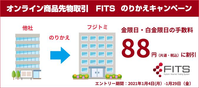 のりかえキャンペーン- 限日先物の手数料を88円に割引