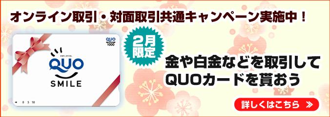 2月限定!金や白金などを取引してQUOカードを貰おう!