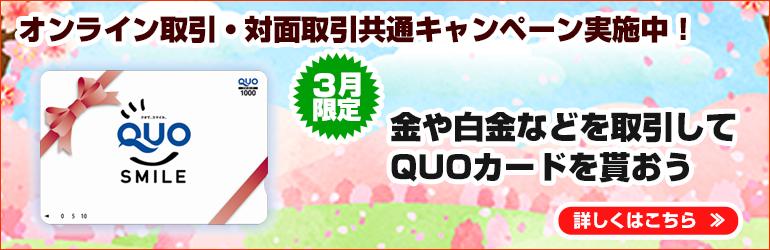 3月中、OSE銘柄の取引をスタートすると1000円分QUOカードプレゼント