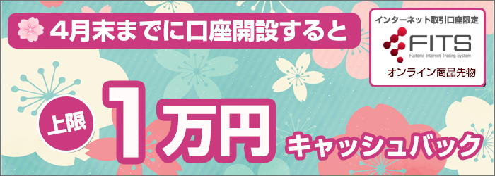 4月中に口座開設で上限1万円までキャッシュバック
