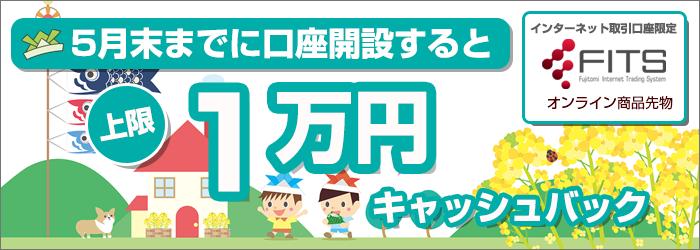 5月中に口座開設で上限1万円までキャッシュバック