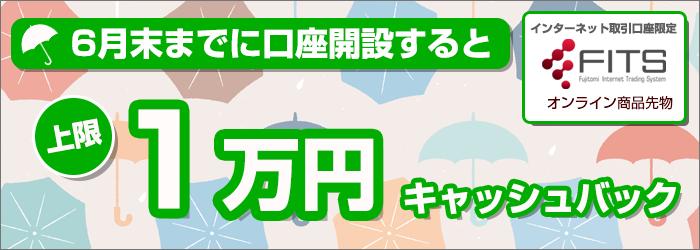 6月中に口座開設で上限1万円までキャッシュバック