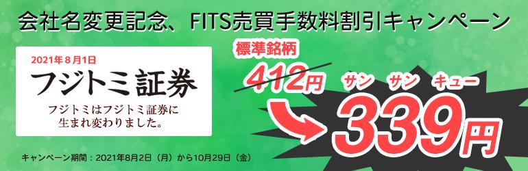 フジトミ証券記念!手数料割引きキャンペーン
